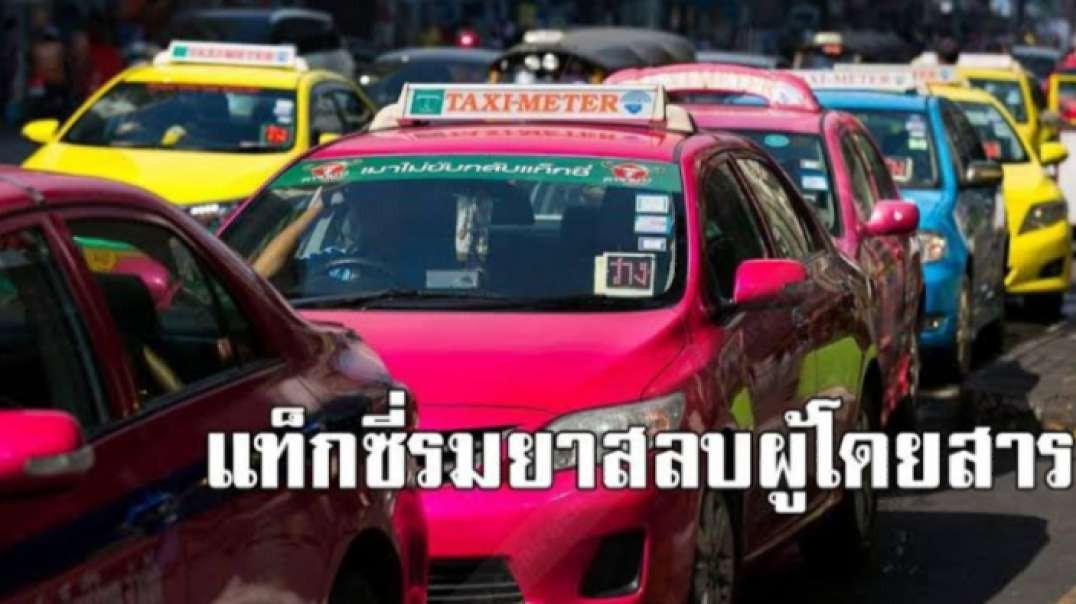 ภัยยาสลบ บนแท็คซี่