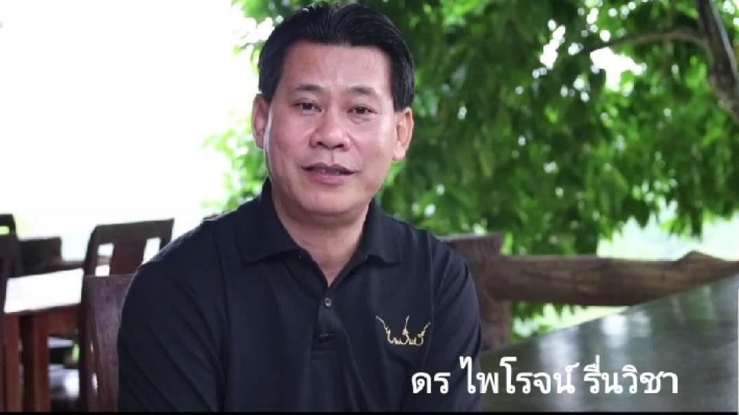 ดร.ไพโรจน์ รื่นวิชา พูดเรื่อง กัญชาไทย