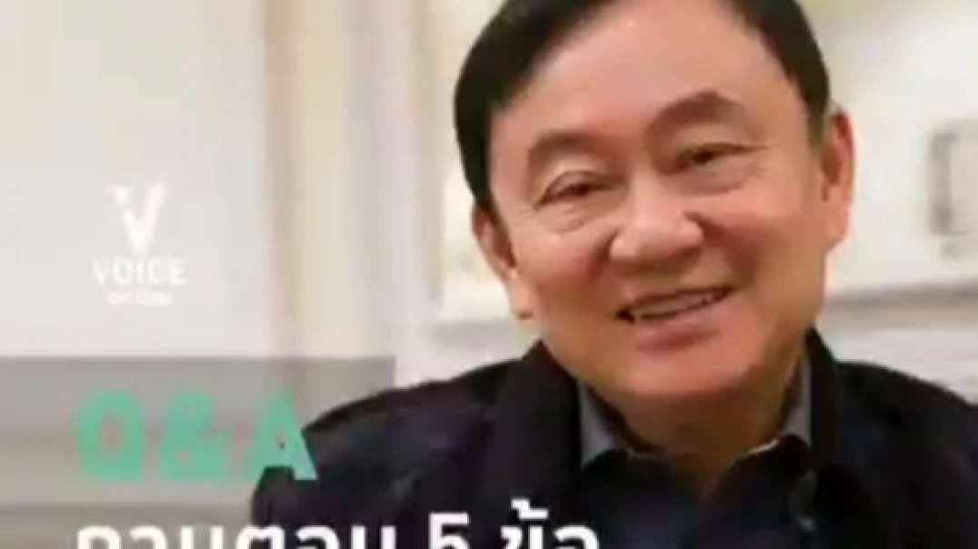 ทักษิณ ถาม-ตอบ 5 คำถาม อนาคต ประเทศไทย